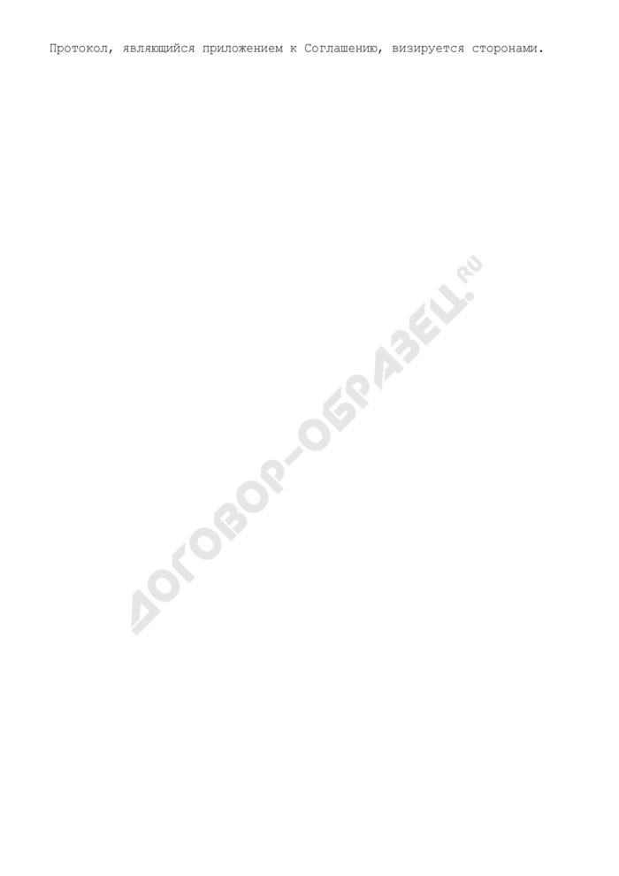Форма протокола разногласий по проекту Московского трехстороннего Соглашения между Правительством Москвы, Московскими объединениями профсоюзов и Московскими объединениями промышленников и предпринимателей (работодателей). Страница 2