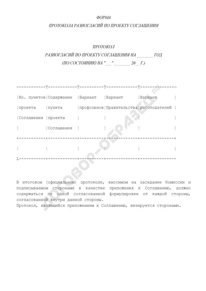Форма протокола разногласий по проекту соглашения. Страница 1