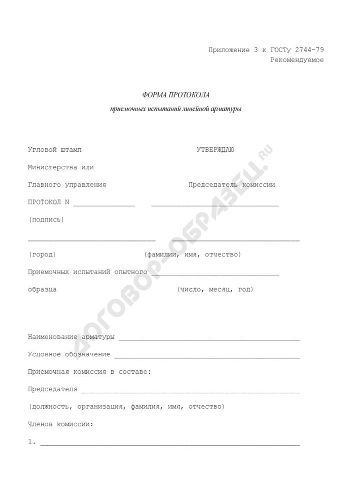 Форма протокола приемочных испытаний линейной арматуры (рекомендуемая). Страница 1