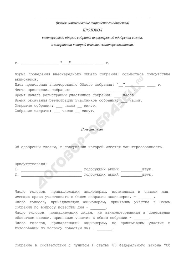 Протокол внеочередного общего собрания акционеров по вопросу одобрения сделки, в совершении которой имеется заинтересованность. Страница 1