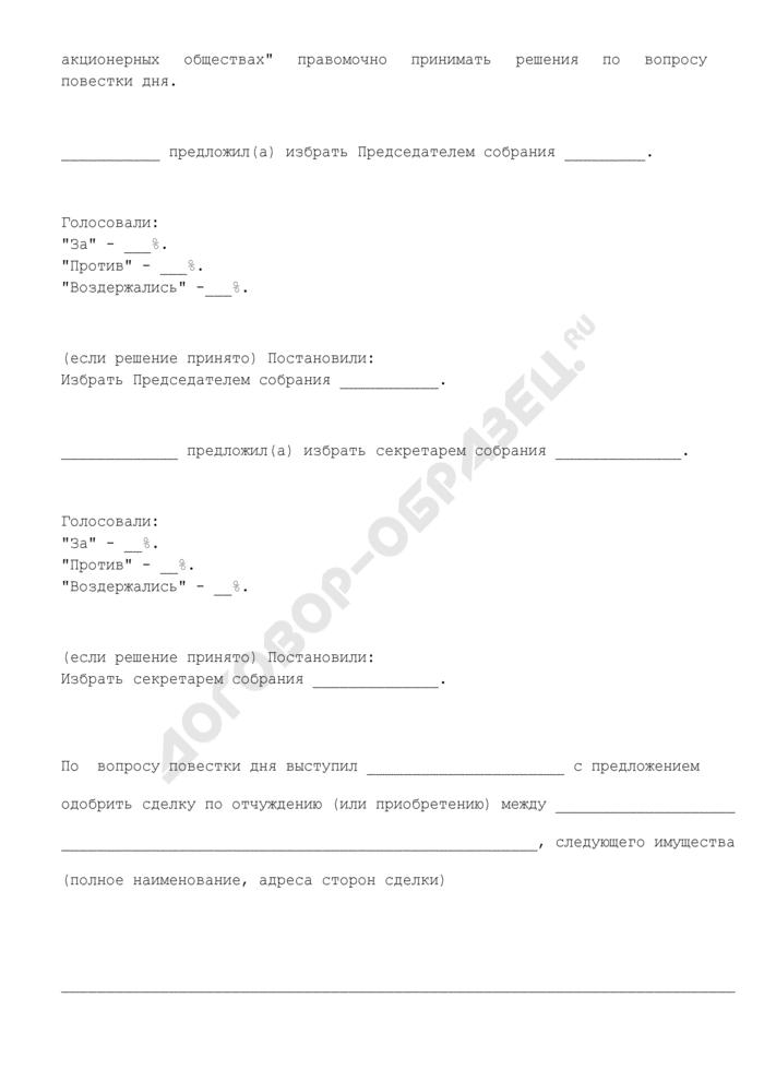 Протокол внеочередного общего собрания акционеров по вопросу одобрения сделки, в совершении которой имеется заинтересованность. Страница 2