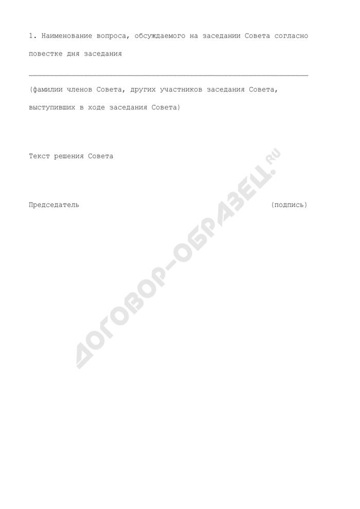 Форма протокола заседания совета территориальных органов Федеральной антимонопольной службы. Страница 2