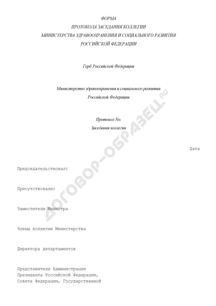 Форма протокола заседания коллегии Министерства здравоохранения и социального развития Российской Федерации. Страница 1