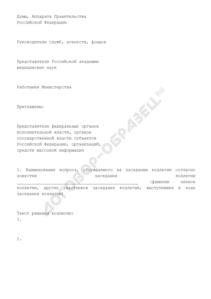 Форма протокола заседания коллегии Министерства здравоохранения и социального развития Российской Федерации. Страница 2