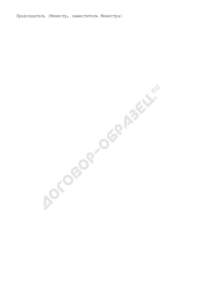 Форма протокола заседания коллегии Министерства здравоохранения и социального развития Российской Федерации. Страница 3