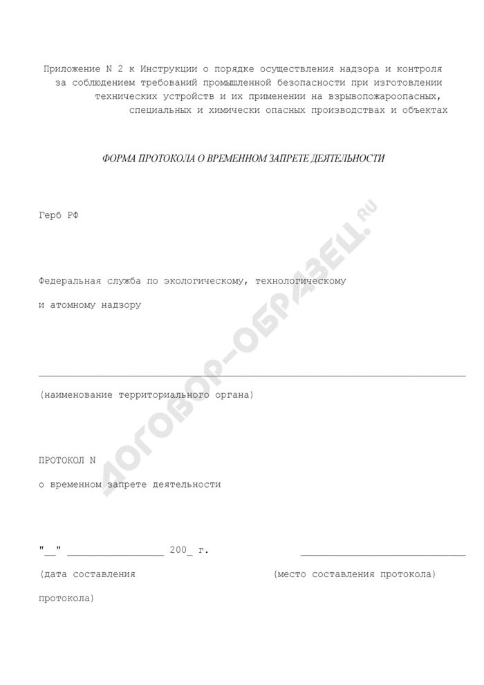 Форма протокола о временном запрете деятельности филиалов, представительств, структурных подразделений юридического лица, производственных участков, а также эксплуатации агрегатов, объектов, зданий или сооружений, осуществления отдельных видов деятельности (работ) и оказания услуг за совершение административного правонарушения. Страница 1