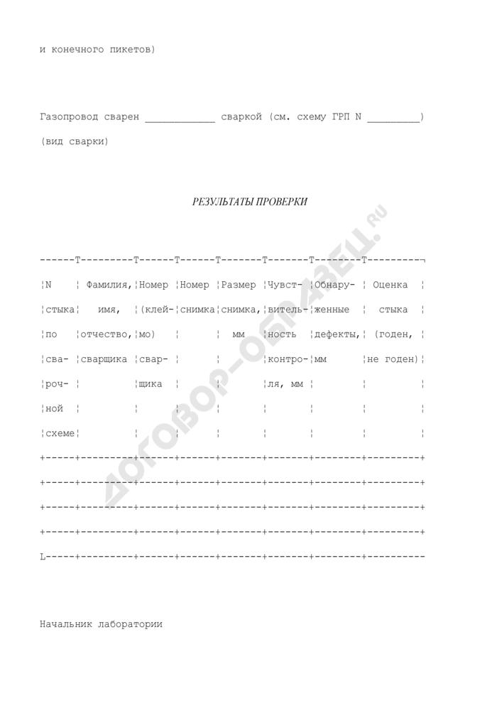 Форма протокола неразрушающего контроля сварных соединений (рекомендуемая). Страница 2