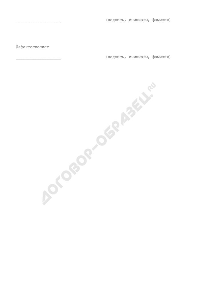 Форма протокола неразрушающего контроля сварных соединений (рекомендуемая). Страница 3