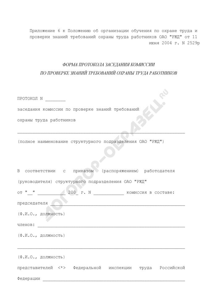 Форма протокола заседания комиссии по проверке знаний требований охраны труда работников. Страница 1