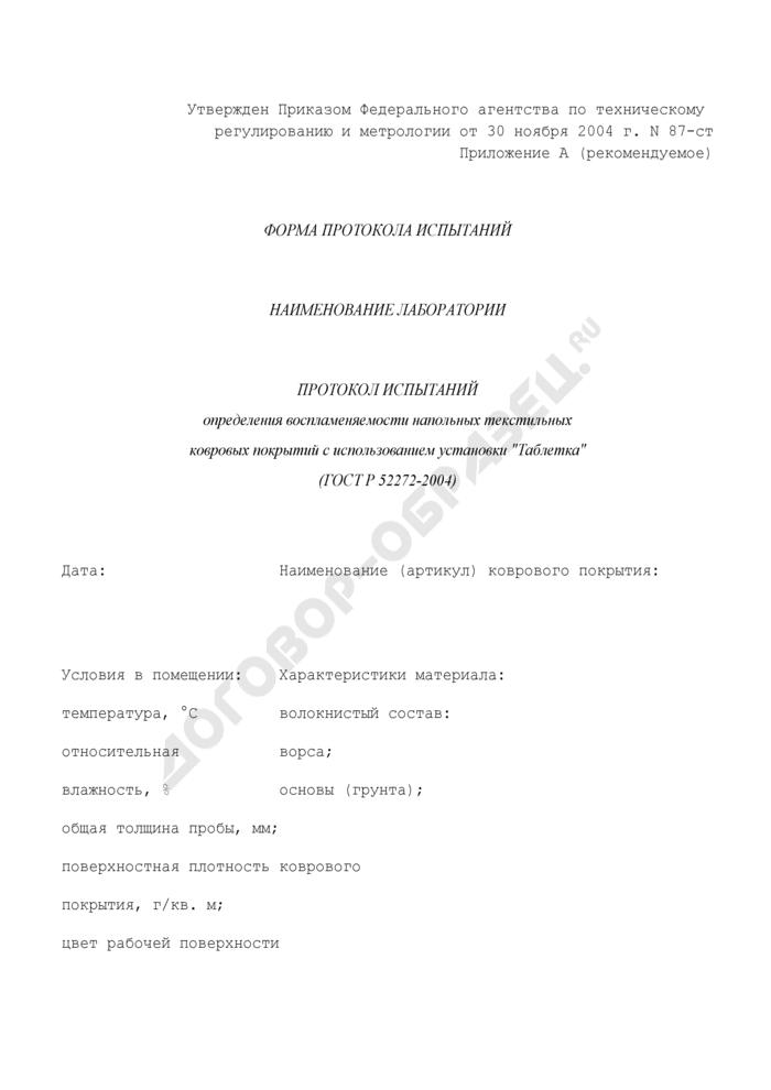 """Форма протокола испытаний определения воспламеняемости напольных текстильных ковровых покрытий с использованием установки """"Таблетка"""" (рекомендуемая). Страница 1"""