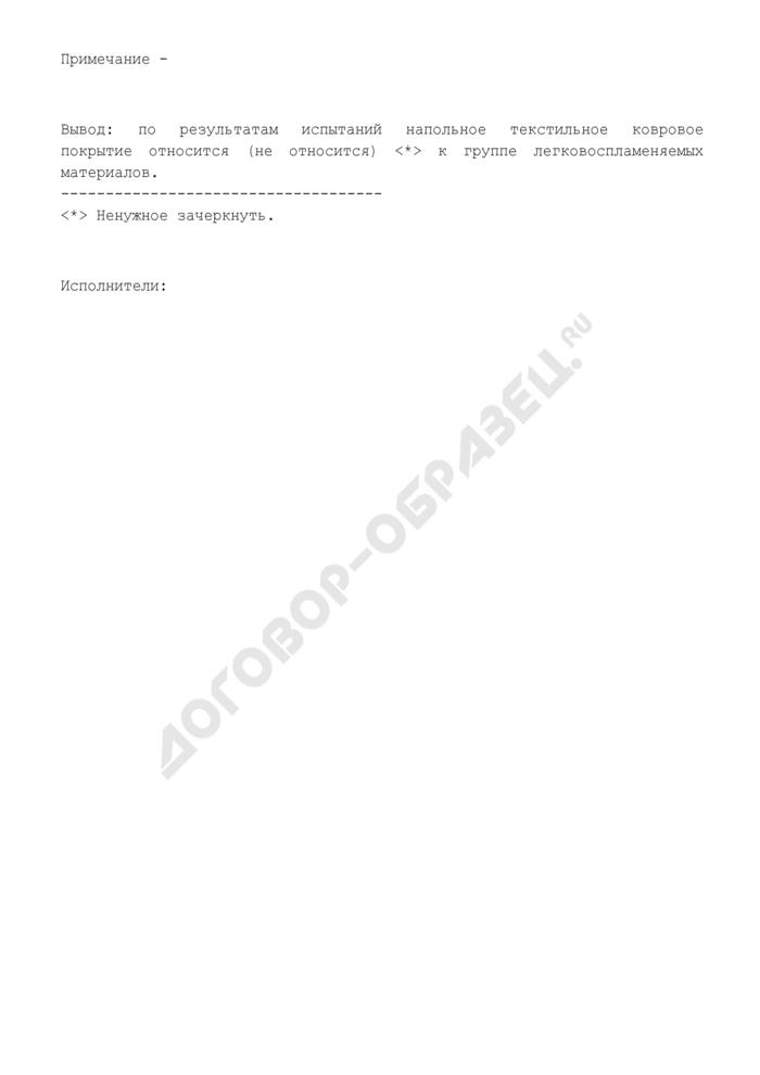 """Форма протокола испытаний определения воспламеняемости напольных текстильных ковровых покрытий с использованием установки """"Таблетка"""" (рекомендуемая). Страница 3"""