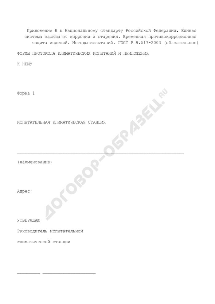 Форма протокола климатических испытаний. Форма N 1. Страница 1