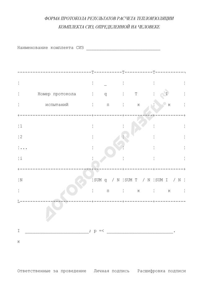 Форма протокола результатов расчета теплоизоляции комплекта средств индивидуальной защиты, определенной на человеке (рекомендуемая). Страница 1