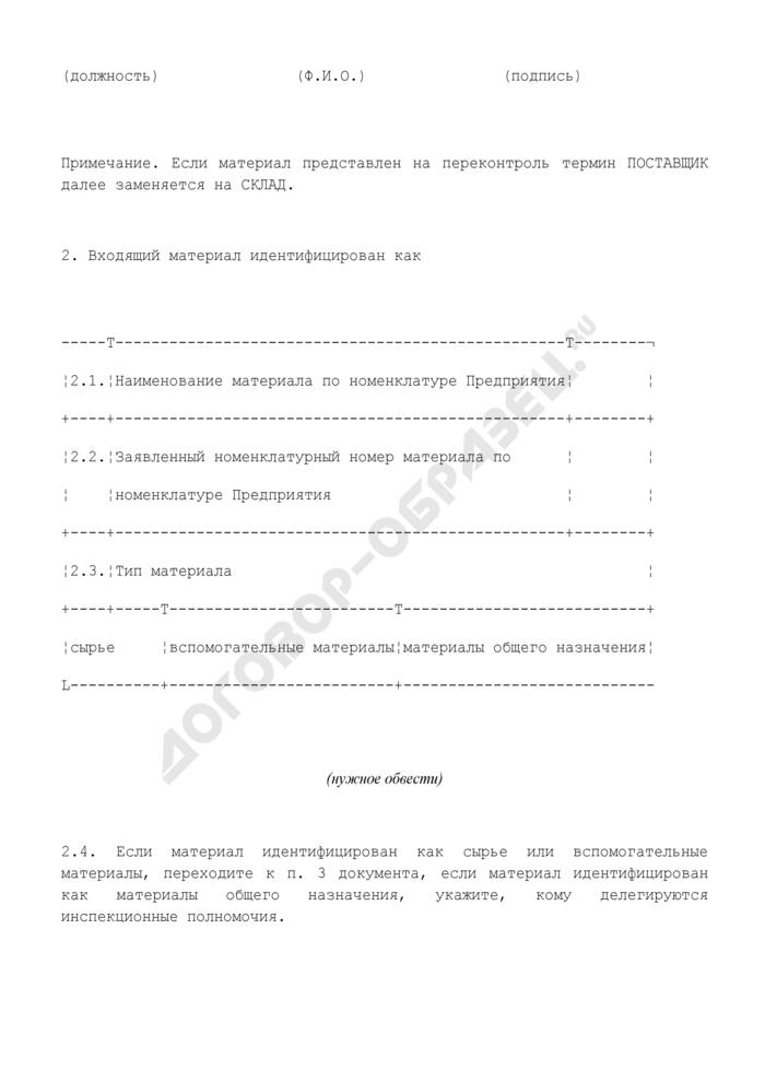 Форма протоколов приемки каждой поставки исходного сырья, вспомогательных, упаковочных и печатных материалов при производстве лекарственных средств. Страница 3