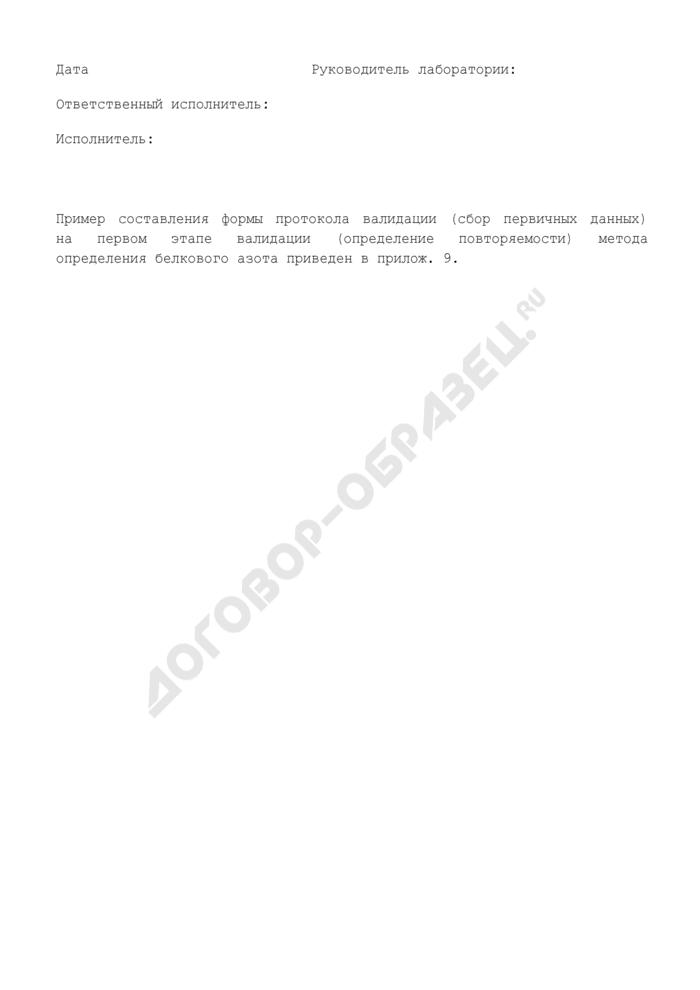 Форма составления протокола валидации метода контроля химических и физико-химических показателей качества медицинских иммунобиологических препаратов (первичные данные). Страница 3