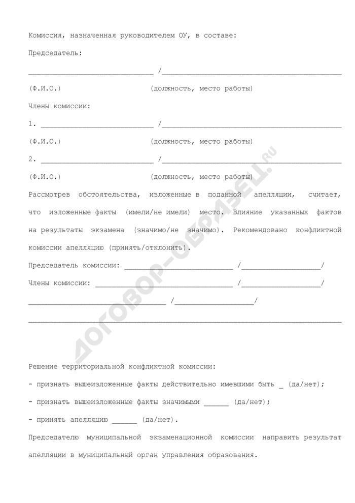 Формы документов для использования в работе территориальной конфликтной комиссии Московской области и муниципальных конфликтных комиссий. Протокол расследования апелляции о нарушении процедуры проведения экзамена (территориальная конфликтная комиссия). Форма N 7. Страница 2