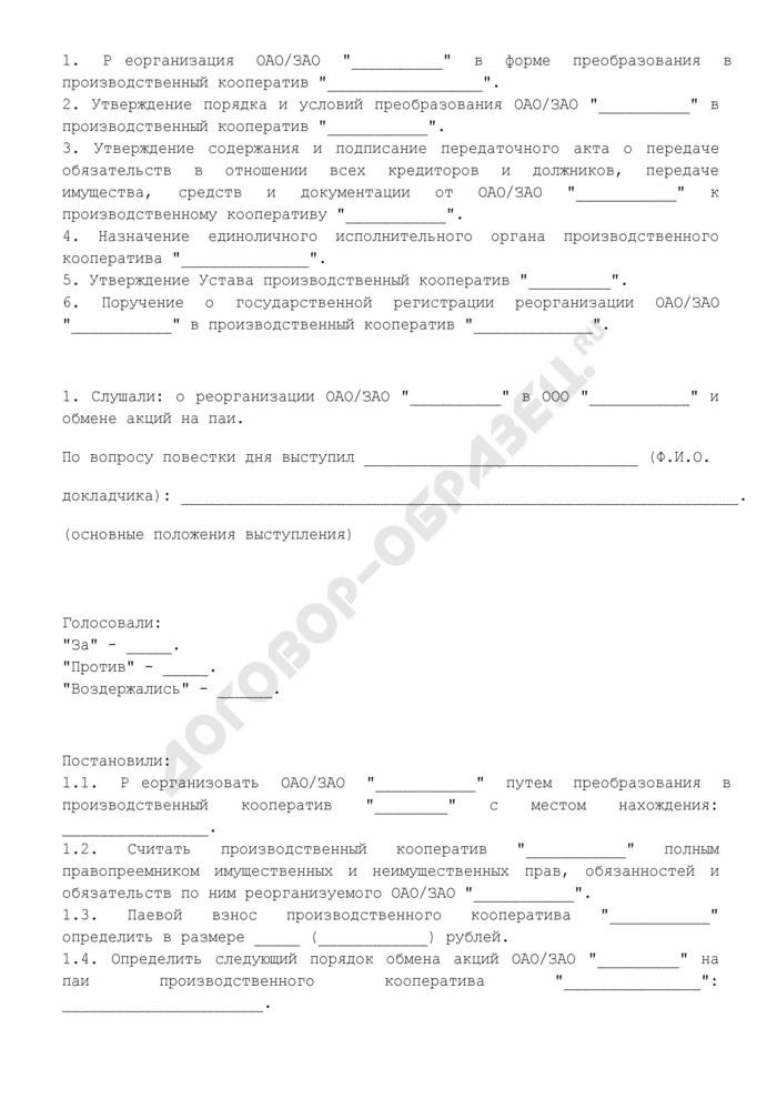 Протокол внеочередного общего собрания акционеров о реорганизации АО путем преобразования в производственный кооператив. Страница 2