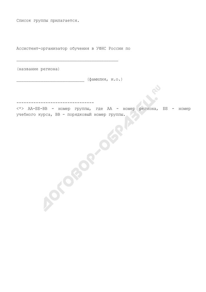 Формы отчетных документов о проведении повышения квалификации работников территориальных органов Федеральной налоговой службы России. Протокол о завершении обучения группы слушателей от Управления Федеральной налоговой службы России группы слушателей. Форма N 2. Страница 2