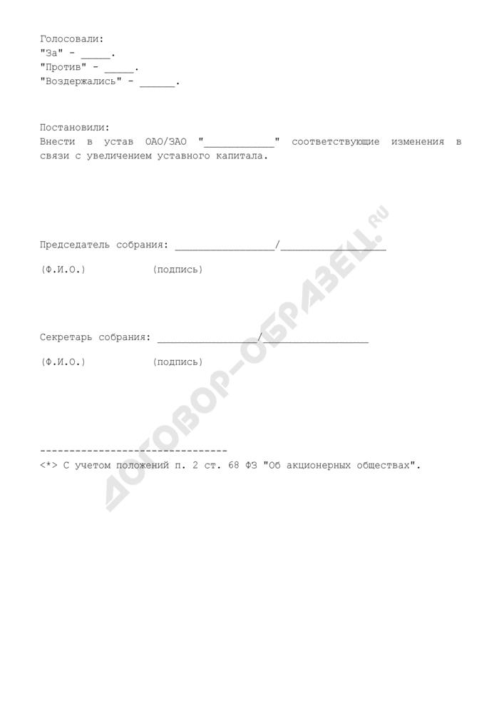 Протокол внеочередного общего собрания акционеров об увеличении уставного капитала путем выпуска дополнительных акций. Страница 3