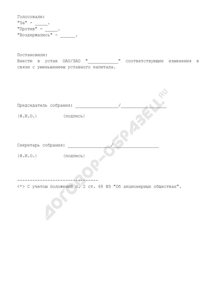 Протокол внеочередного общего собрания акционеров об уменьшении уставного капитала путем приобретения акций в целях их погашения. Страница 3