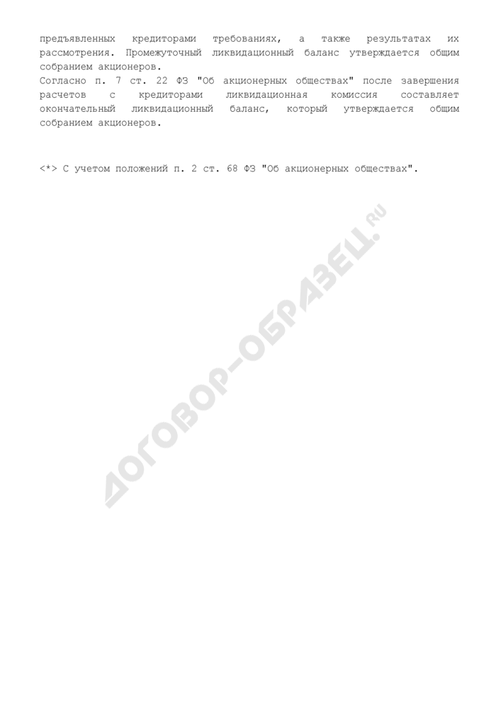 Протокол внеочередного общего собрания акционеров об утверждении ликвидационного баланса. Страница 3