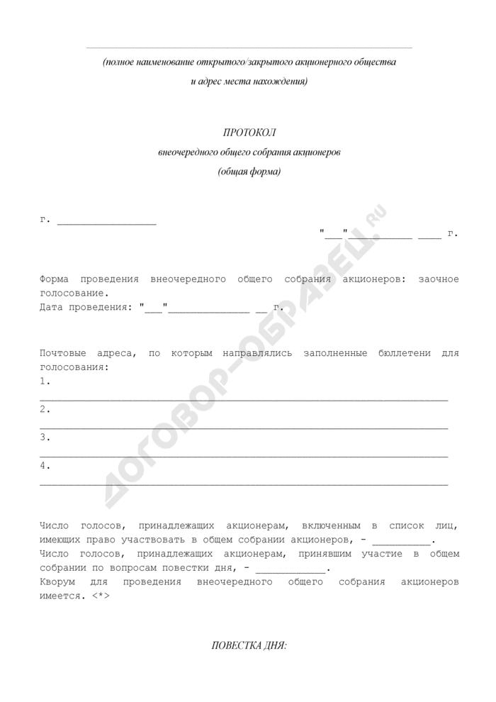 Протокол внеочередного общего собрания акционеров (заочное голосование). Страница 1