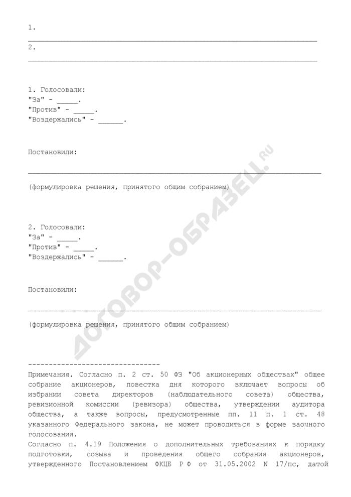 Протокол внеочередного общего собрания акционеров (заочное голосование). Страница 2
