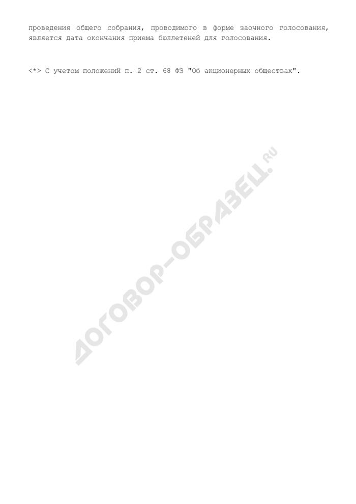 Протокол внеочередного общего собрания акционеров (заочное голосование). Страница 3