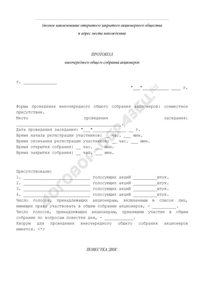 Протокол внеочередного общего собрания акционеров о реорганизации АО в форме разделения. Страница 1