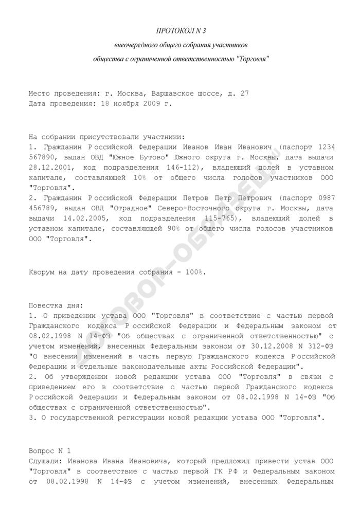 Протокол внеочередного общего собрания участников общества с ограниченной ответственностью об утверждении новой редакции устава общества (пример). Страница 1