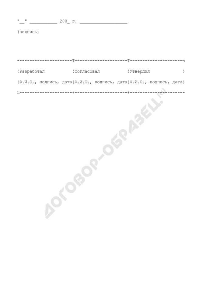 Протокол внесения изменений в стандартную операционную инструкцию/процедуру на предприятии - производителе лекарственных средств. Страница 3
