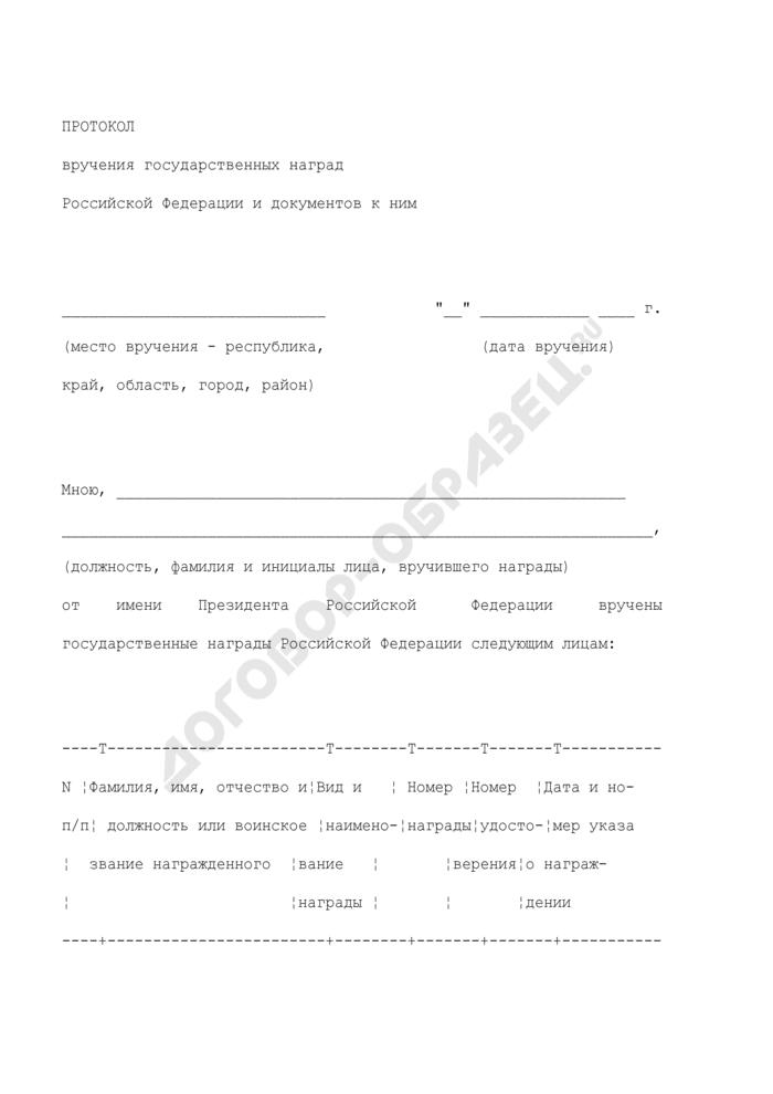 Протокол вручения государственных наград Российской Федерации и документов к ним. Страница 1