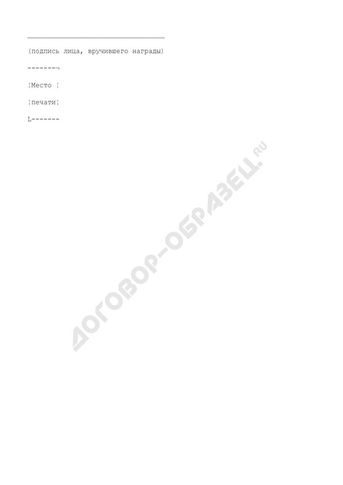Протокол вручения государственных наград Российской Федерации и документов к ним. Страница 2