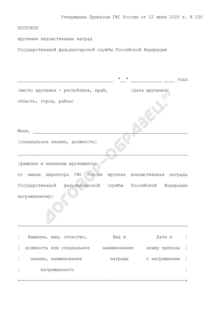Протокол вручения ведомственных наград Государственной фельдъегерской службы Российской Федерации. Форма N 1. Страница 1