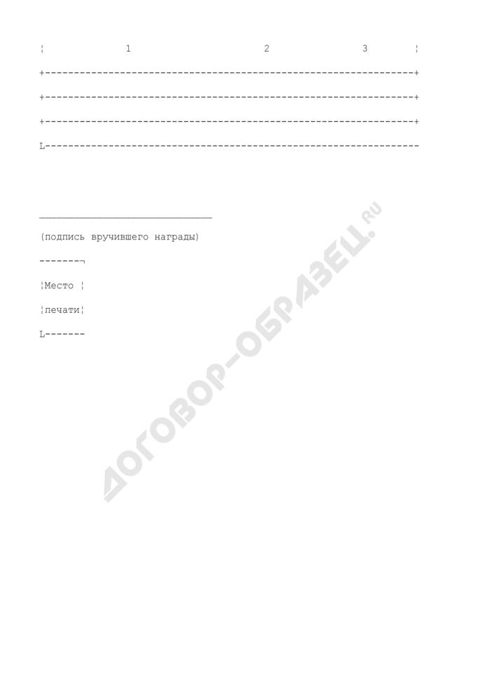 Протокол вручения ведомственных наград Государственной фельдъегерской службы Российской Федерации. Форма N 1. Страница 2