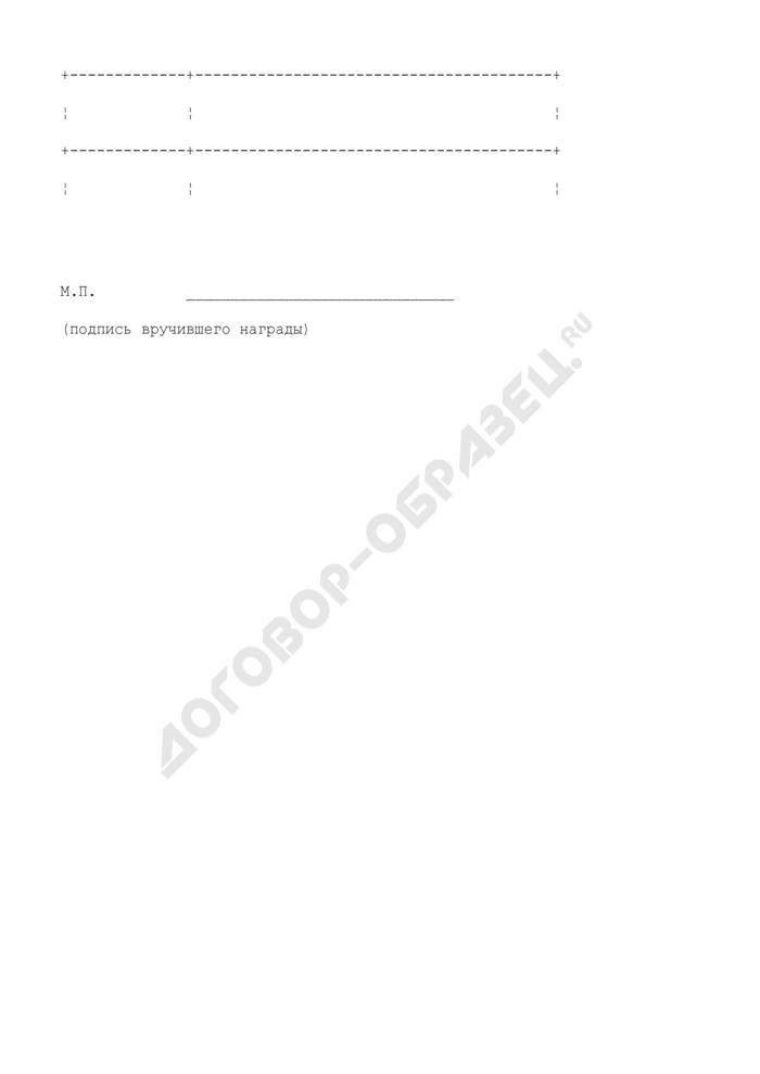 """Протокол вручения медали """"10 лет Федеральной службе судебных приставов. Страница 2"""
