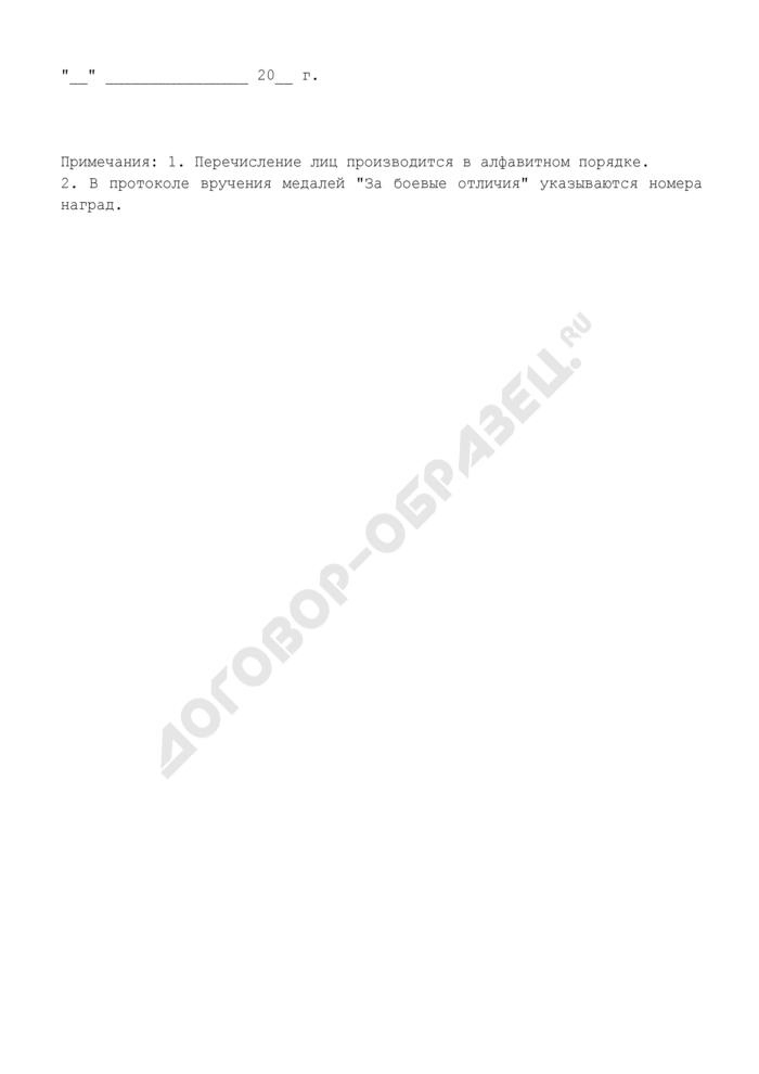 Протокол вручения ведомственных знаков отличия Министерства обороны Российской Федерации. Страница 3