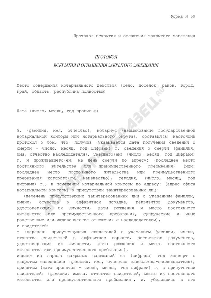 Протокол вскрытия и оглашения закрытого завещания. Форма N 69. Страница 1