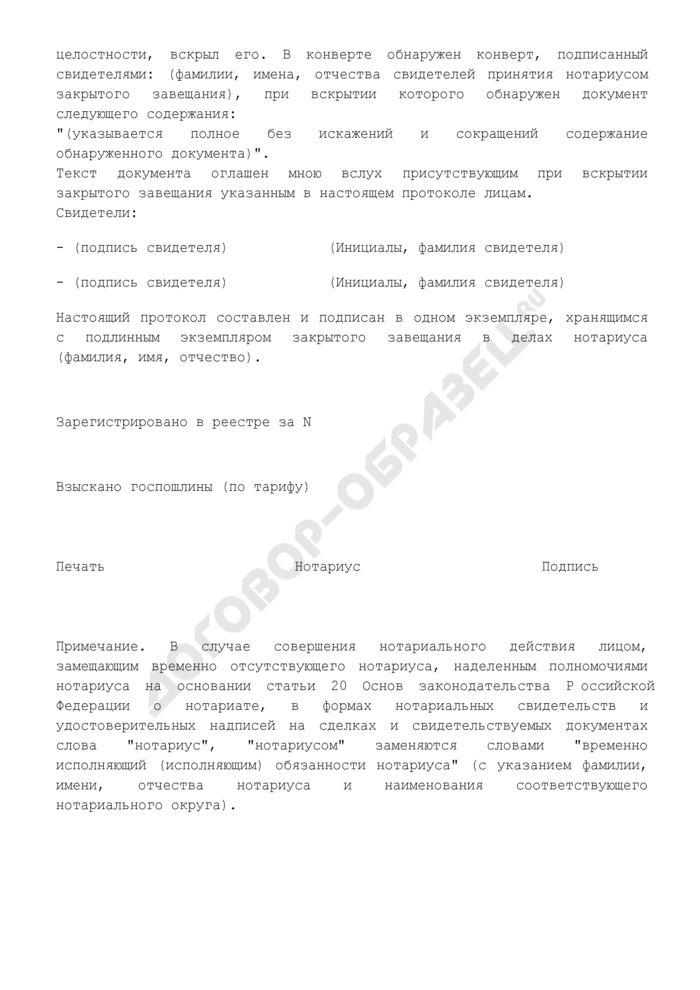 Протокол вскрытия и оглашения закрытого завещания. Форма N 69. Страница 2