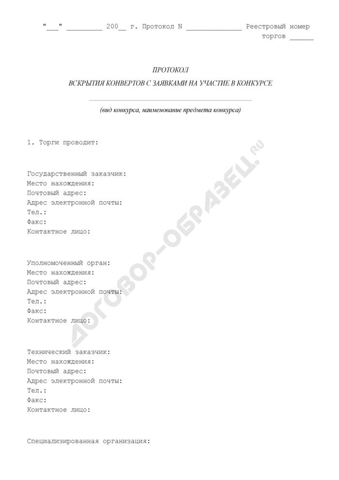 Протокол вскрытия конвертов с конкурсными заявками на участие в конкурсе по размещению государственного заказа. Страница 1