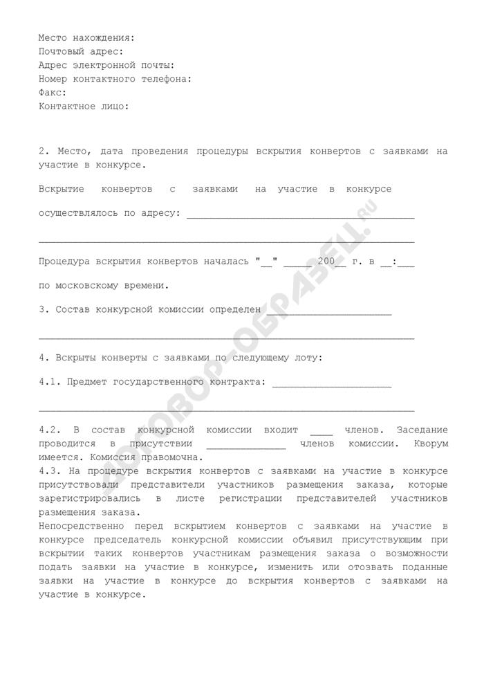Протокол вскрытия конвертов с конкурсными заявками на участие в конкурсе по размещению государственного заказа. Страница 2