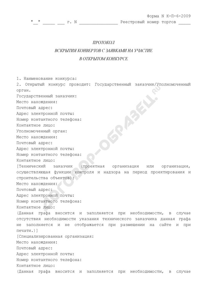 Протокол вскрытия конвертов с заявками на участие в открытом конкурсе, составляемый при размещении заказов путем проведения торгов. Форма N К-П-6-2009. Страница 1