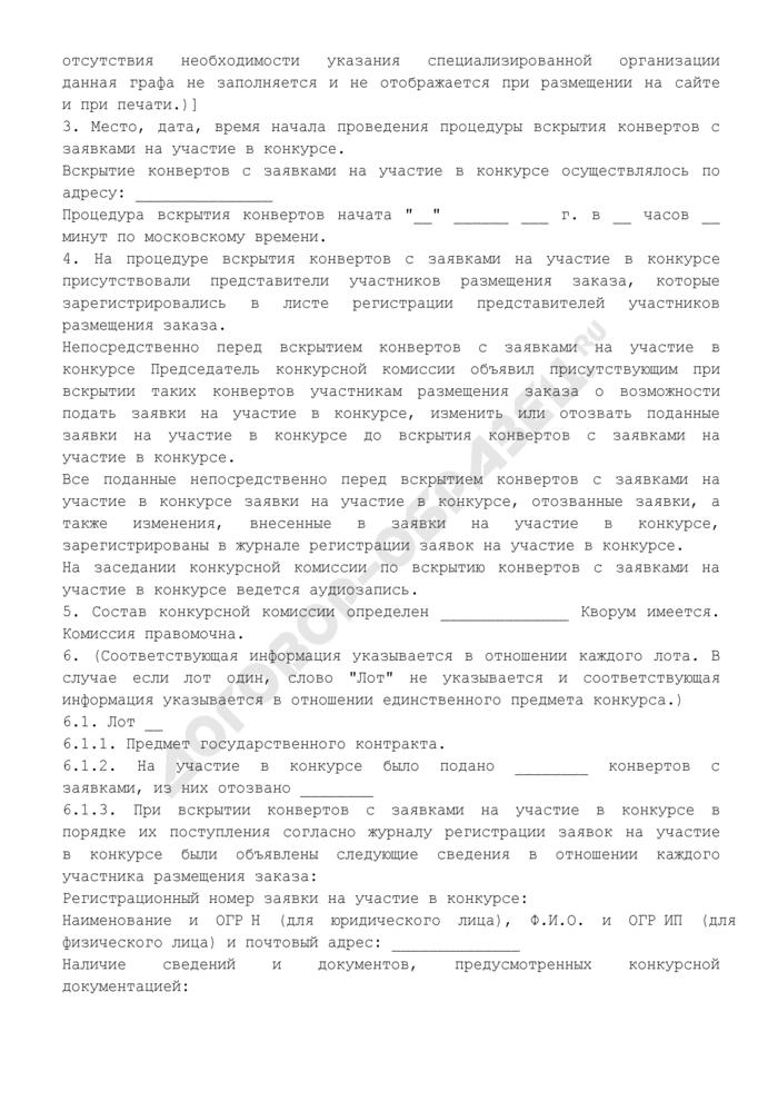 Протокол вскрытия конвертов с заявками на участие в открытом конкурсе, составляемый при размещении заказов путем проведения торгов. Форма N К-П-6-2009. Страница 2