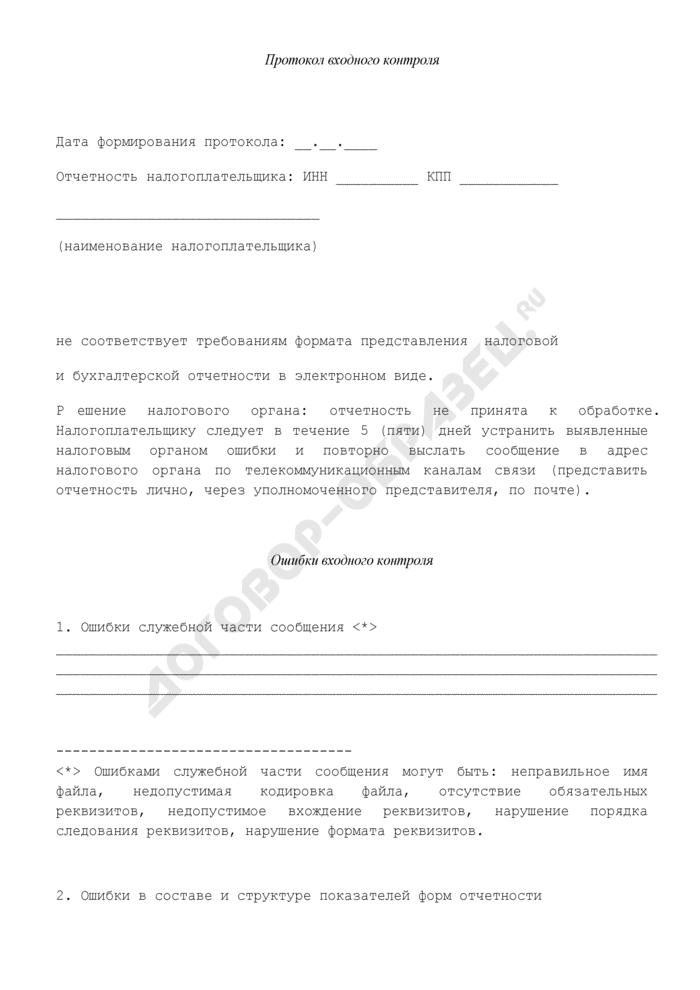 Протокол входного контроля (отчетность налогоплательщика не соответствует требованиям формата представления налоговой и бухгалтерской отчетности в электронном виде). Страница 1