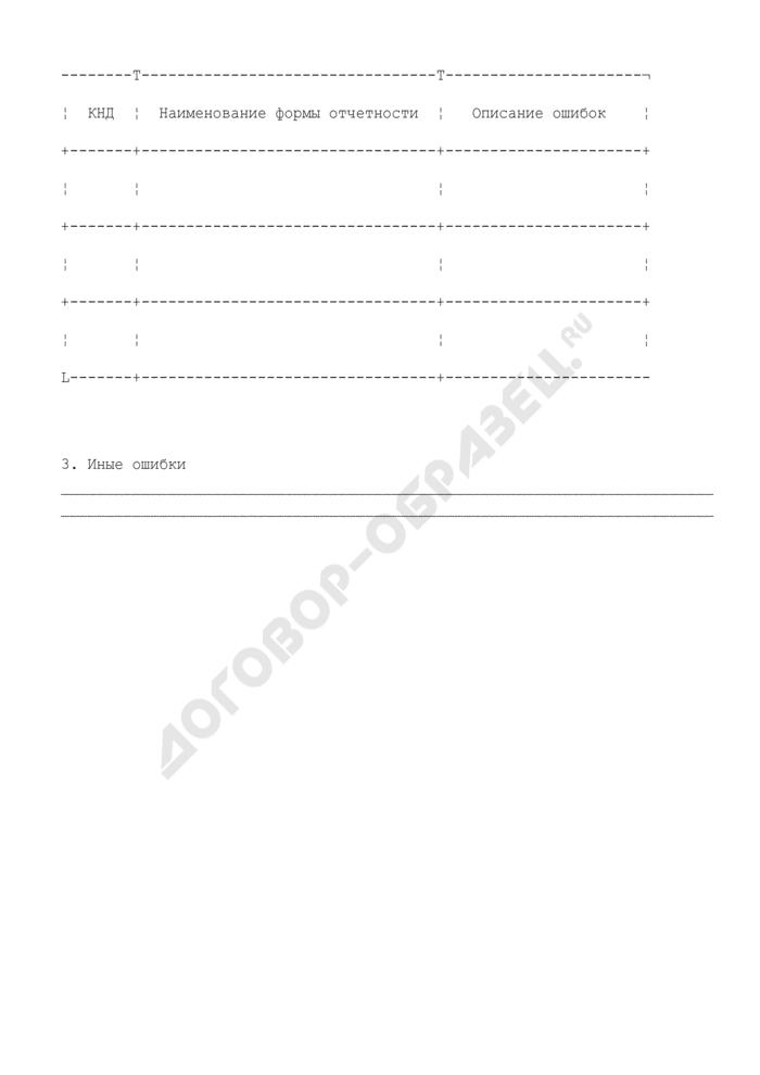 Протокол входного контроля (отчетность налогоплательщика не соответствует требованиям формата представления налоговой и бухгалтерской отчетности в электронном виде). Страница 2