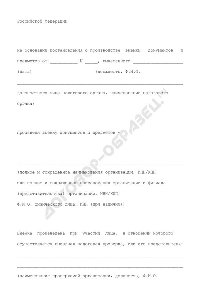 Протокол выемки документов и предметов у организации при участии лица, в отношении которого осуществляется выездная налоговая проверка. Страница 2