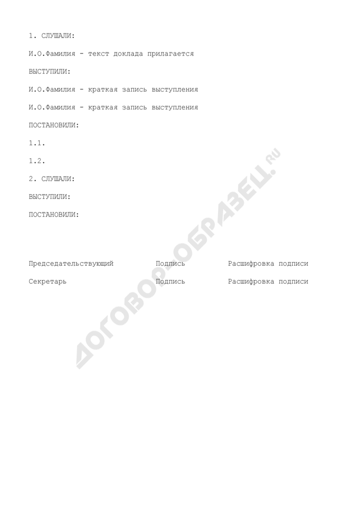 Образец оформления полного протокола Министерства культуры и массовых коммуникаций Российской Федерации. Страница 2