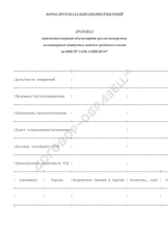 Протокол выполнения измерений объема партии круглых неокоренных лесоматериалов поштучным методом срединного сечения по МВИ пр 13260.1:МВИ.002-07. Страница 1