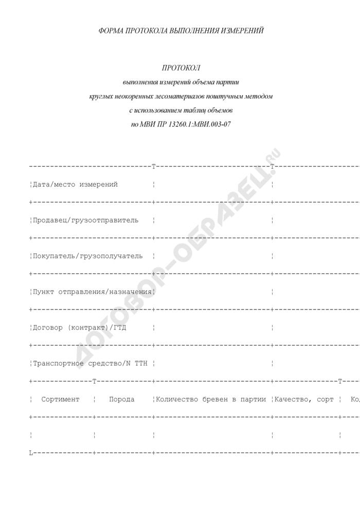 Протокол выполнения измерений объема партии круглых неокоренных лесоматериалов поштучным методом с использованием таблиц объемов по МВИ пр 13260.1:МВИ.003-07. Страница 1