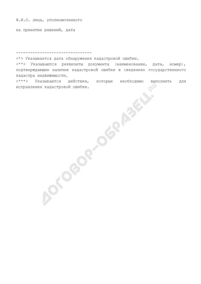 Протокол выявления кадастровой ошибки при определении координат угловых и поворотных точек границ земельного участка, прошедшего государственный кадастровый учет. Страница 2